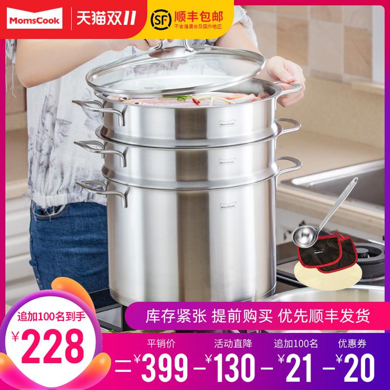 慕厨蒸锅304不锈钢三层加厚家用蒸笼2二3层蒸馒头鱼锅电磁炉煤气