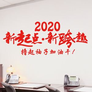 Inspirational wall stickers Motivational words Insurance company annual meeting 2020 opening red office layout cultural wall decoration painting
