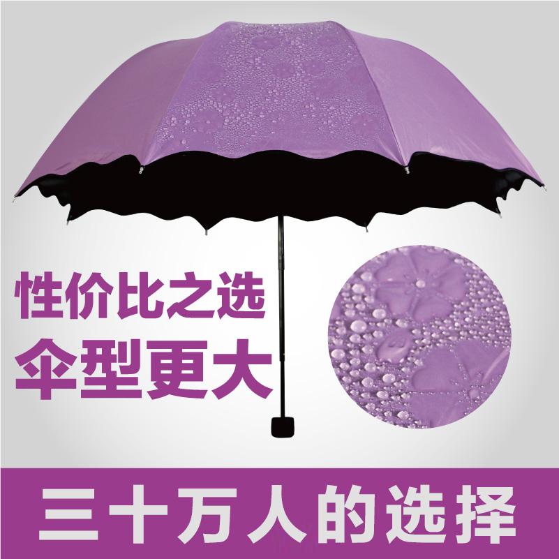 樱花伞遇水开花晴雨两用变色雨伞防紫外线折叠女太阳伞黑韩国创意