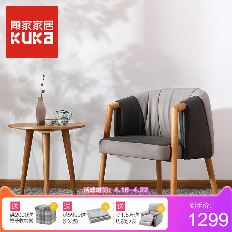 【包邮】顾家实木单椅休闲客厅扶手椅卧室家具北欧皮艺单椅Y8006