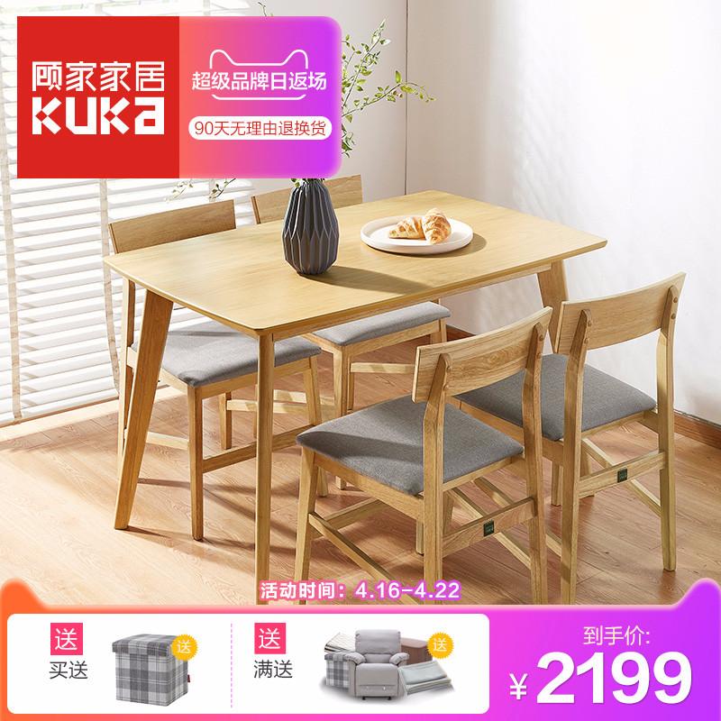 【新款】顾家家居北欧实木餐桌椅组合简约长方形现代家用PT1571