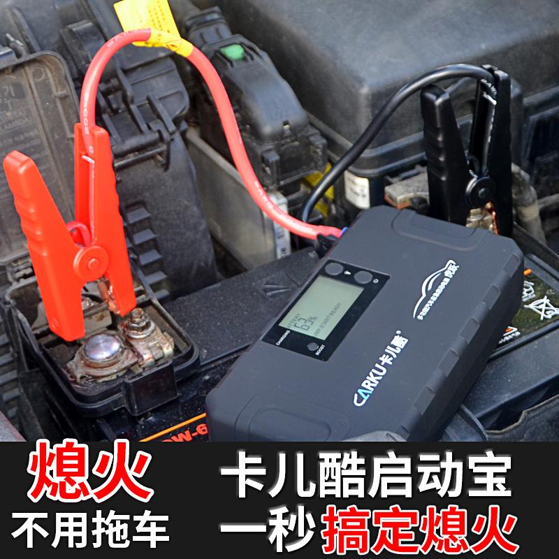 卡儿酷虎跃汽车应急启动电源 多功能移动电源充电宝 12V汽车启动