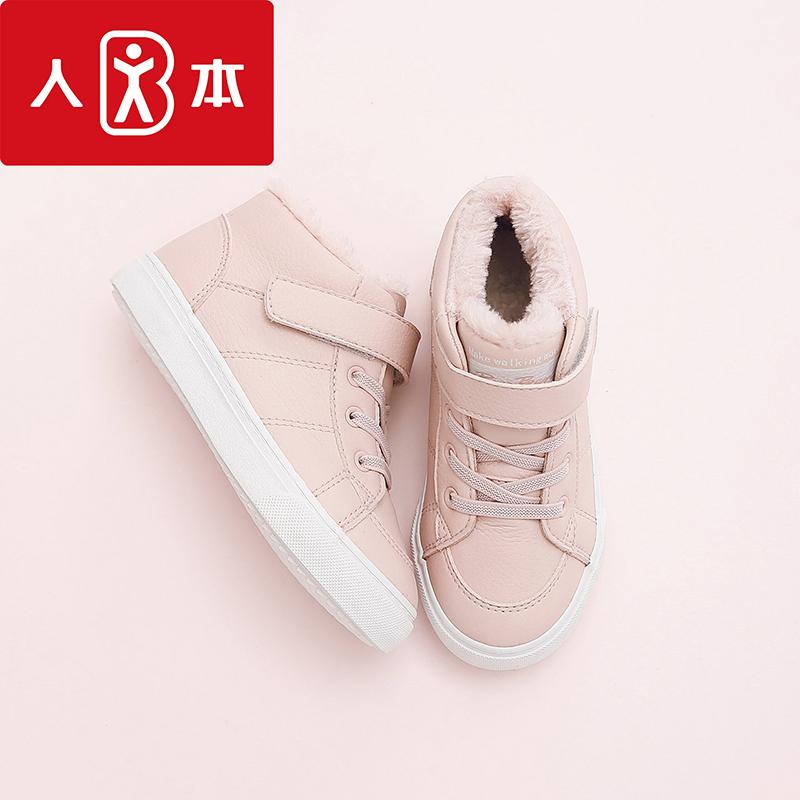 人本童鞋2017冬季新款女童大棉鞋韩版保暖儿童冬鞋加绒男童棉鞋子