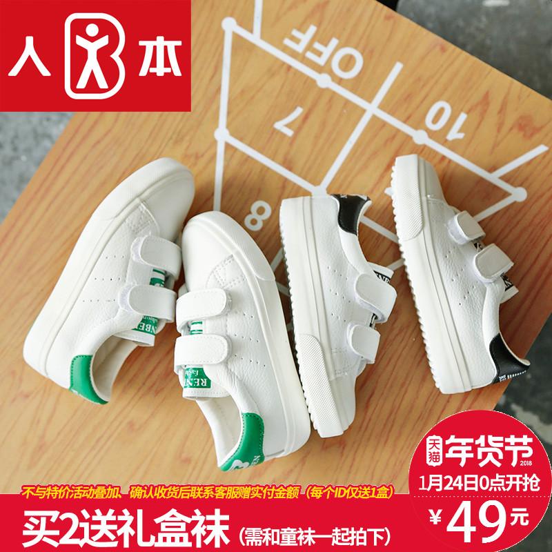 人本童鞋儿童小白鞋男童韩版百搭2018春季新款运动鞋女童冬鞋子