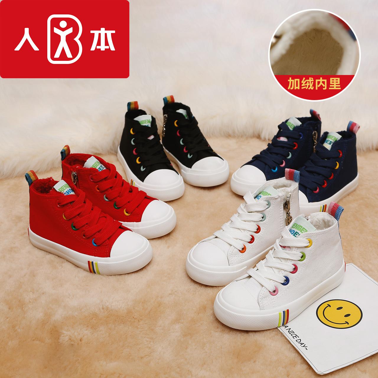 人本帆布鞋童鞋儿童加绒冬鞋保暖女童鞋子韩版百搭男童秋冬季棉鞋