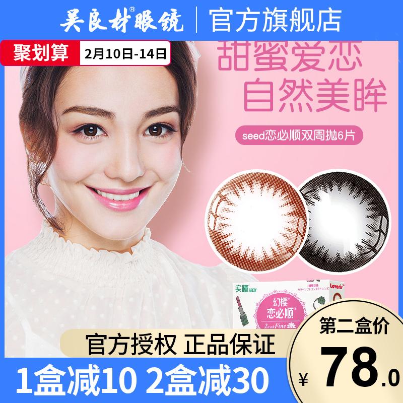日本SEED实瞳美瞳双周抛6片女学生混血隐形眼镜可芙蕾半 月抛正品