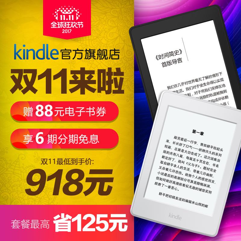 【官方旗舰店】Kindle Paperwhite3亚马逊电子书阅读器电纸书