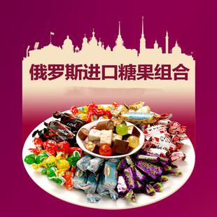 俄罗斯紫皮糖果喜糖杏仁酥果仁夹心巧克力威化多种口味糖婚庆