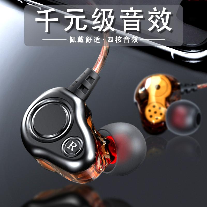 hifi耳机入耳式有线高音质小米vivo华为通用四核双动圈重低音耳机