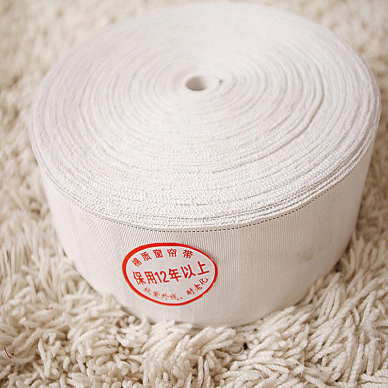 窗帘挂钩布带【5米包邮】白条头布带加密加厚四叉钩配件辅料配件