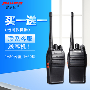 Placex walkie-talkie civil users 50 km high-power walkie-talkie mini handheld hotel site handstand