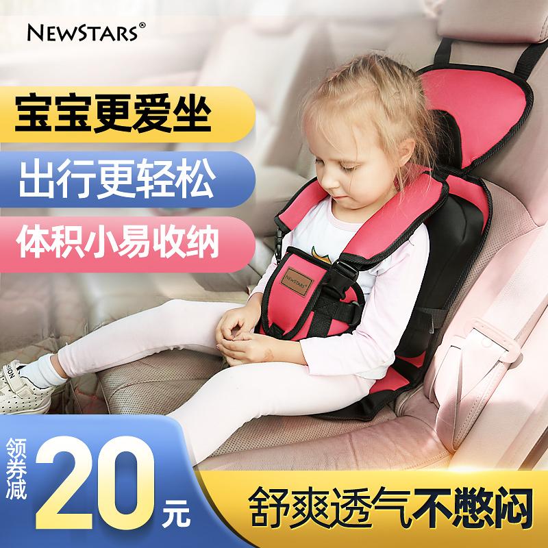 简易儿童汽车安全座椅便携式车载坐垫宝宝防勒安保护全带0-4-6岁