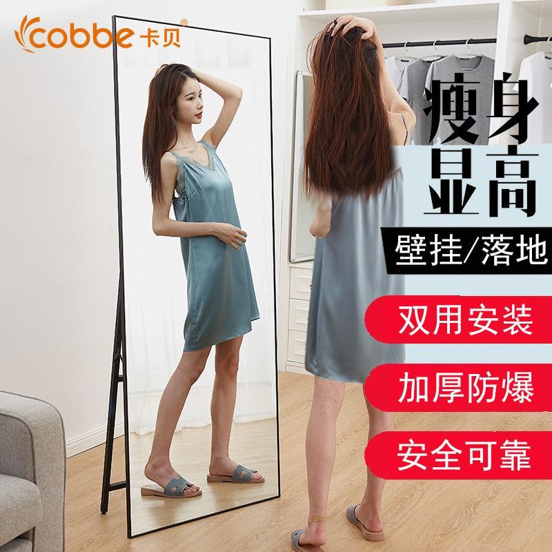 卡贝全身镜子立式落地镜简约卧室家用穿衣镜服装店女生宿舍试衣镜