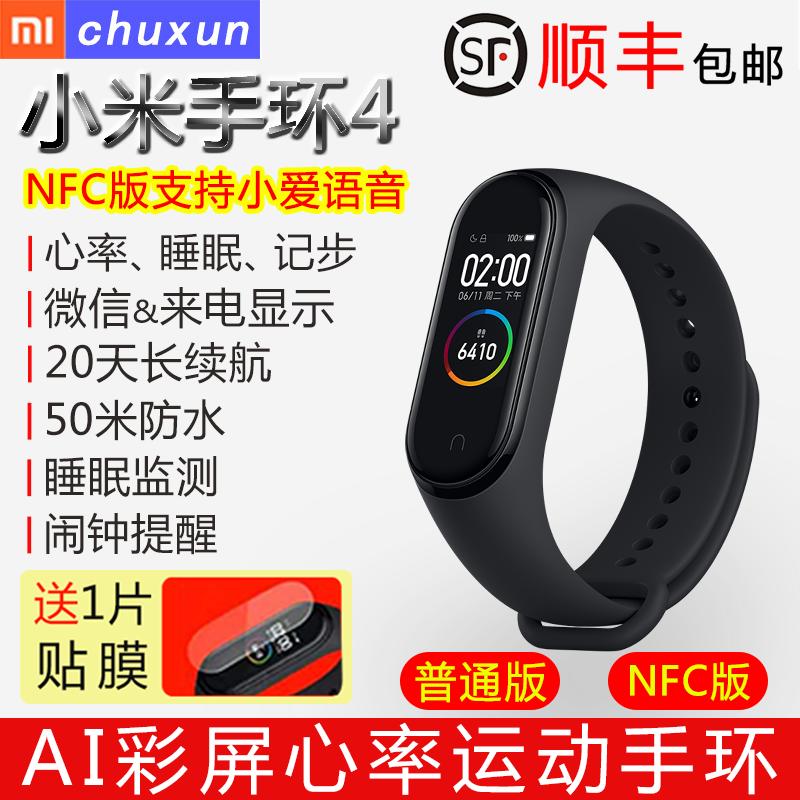 小米手环4智能运动手环手表NFC版四代防水跑步通话提醒心率记计步