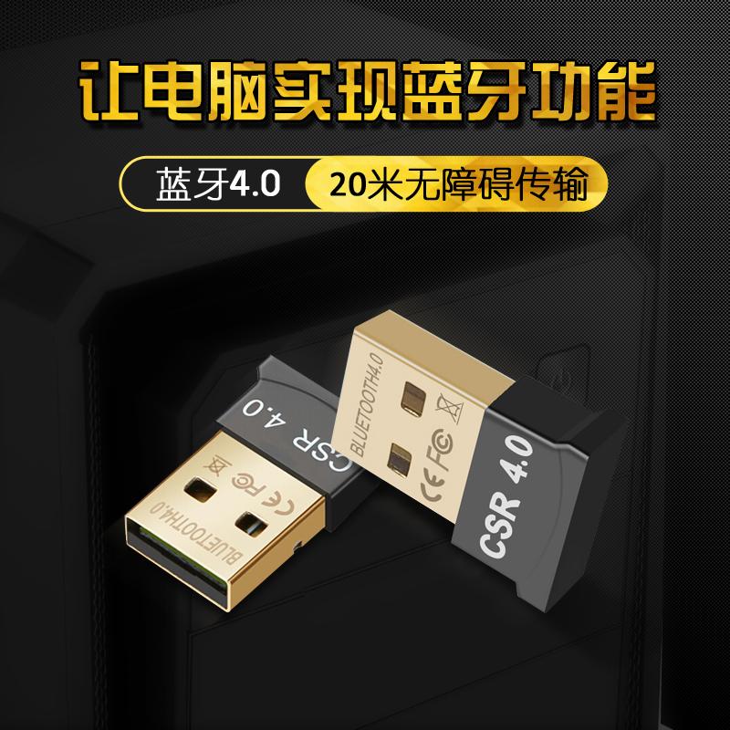 电脑蓝牙适配器台式机笔记本外接无线耳机音响鼠标键盘打印机通用转化器4.0免驱动外置usb蓝牙无线发射接收器图片