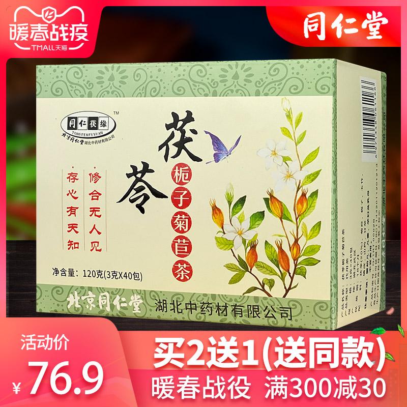 北京同仁堂茯苓菊苣栀子茶非双茶绛酸高橘红菊苣根淡竹尿�i竹正品