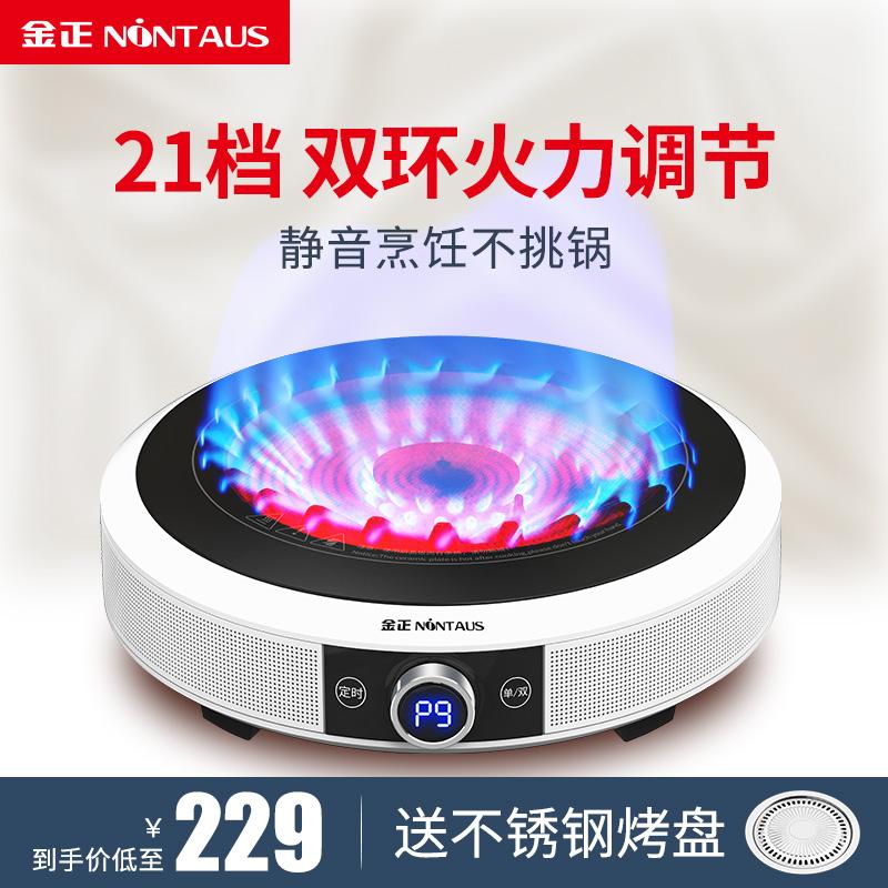 金正电陶炉家用爆炒大功率小型迷你电磁炉电热茶炉煮茶光波炉圆形