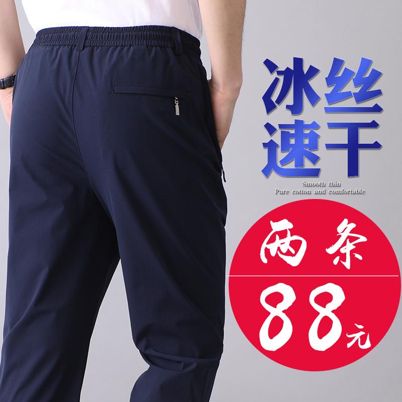 冰丝速干爸爸松紧腰中年男裤子夏季薄款宽松中老年男士休闲运动裤