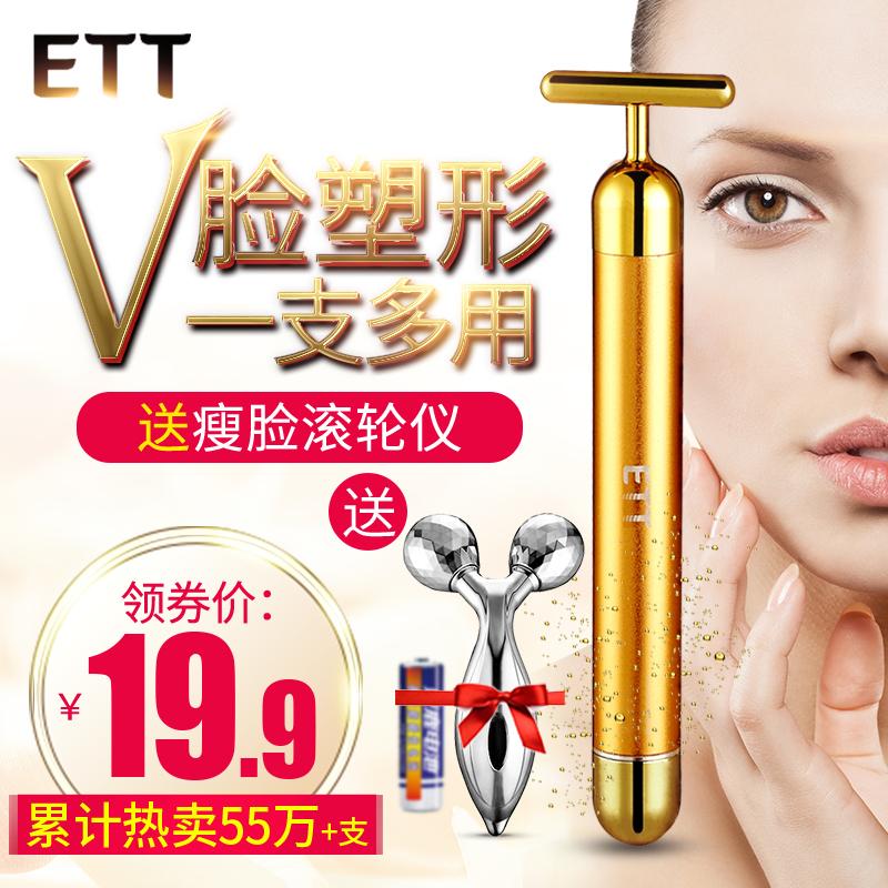 ETT24k色黄金电动美容棒3D瘦脸神器提拉紧致美容仪淋巴脸部按摩器