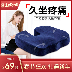 Sleeping cushion office chair beautiful hip pad butt sedentary not tired student fart pad memory cotton winter chair pad
