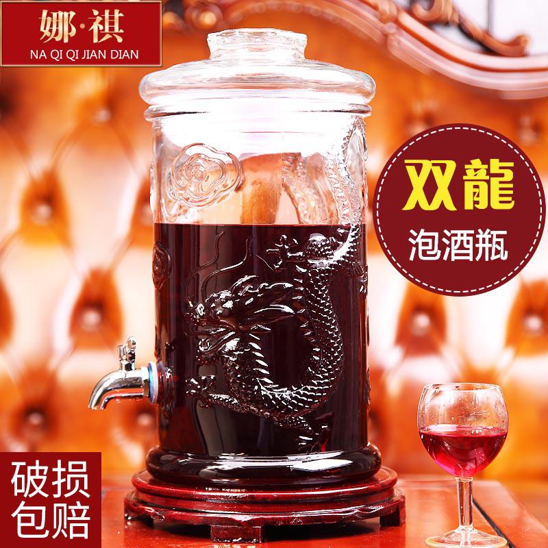 娜祺泡酒玻璃瓶 泡酒瓶带龙头 玻璃泡酒坛子20斤密封罐药酒瓶酒缸