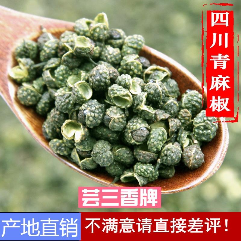 四川特产新鲜干青花椒汉源九叶青麻椒粒藤椒食用散装250g包邮