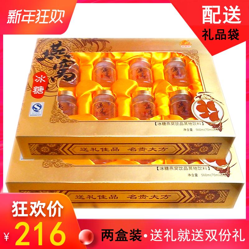 2盒装 正品燕窝礼盒装送礼长辈中老年补品老人手术后恢复营养品