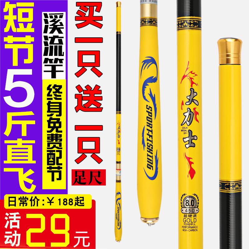 博猎鱼竿五大品牌钓鱼竿短节手竿溪流竿碳素28调超轻超硬手杆套装