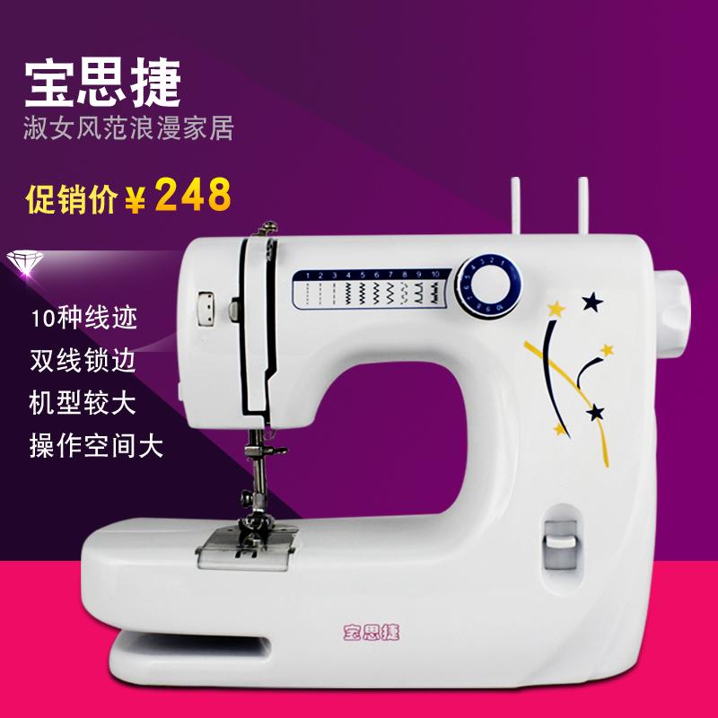 宝思捷268缝纫机家用电动小缝纫机手动缝纫机脚踏微型缝纫机吃厚
