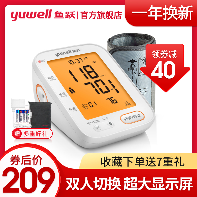 鱼跃电子血压计臂式高精?#20339;?#21387;测量仪家用全自动高血压测压仪