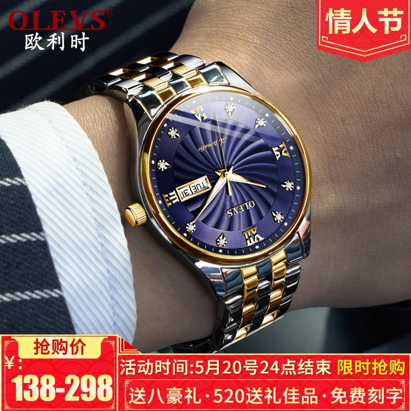 新款欧利时名表手表男精钢带夜光防水时尚日历男士全自动机械男表