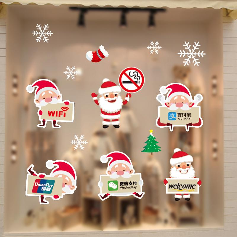 圣诞节装饰品静电贴商场店铺场景布置用品圣诞贴纸橱窗贴玻璃窗贴
