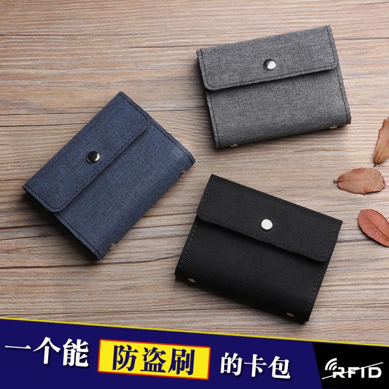 防盗刷男式卡包多卡位防水帆布卡包女薄卡片包男银行卡套屏蔽NFC