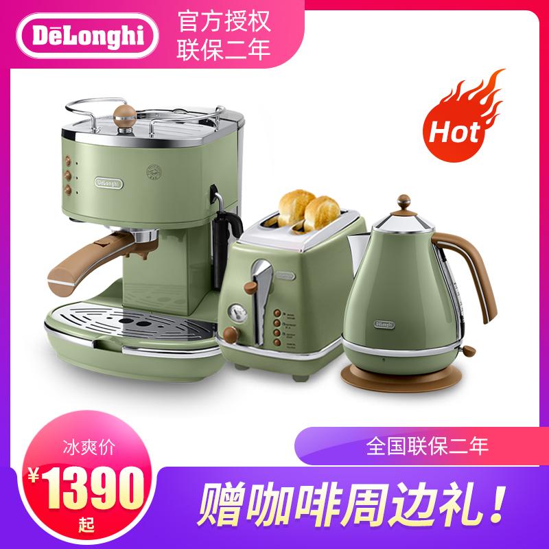 Delonghi/德龙ECO310半自动咖啡机+多士炉+电水壶三件套复古系列