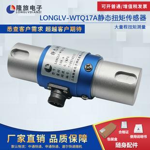 上海隆旅LONGLV-WTQ17A静态扭矩传感器 扭力扳手扭力传感器图片