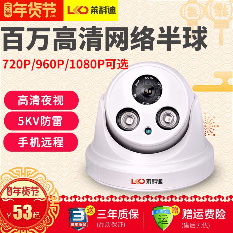 半球网络监控摄像头数字高清夜视家用监控器手机远程室内安防探头