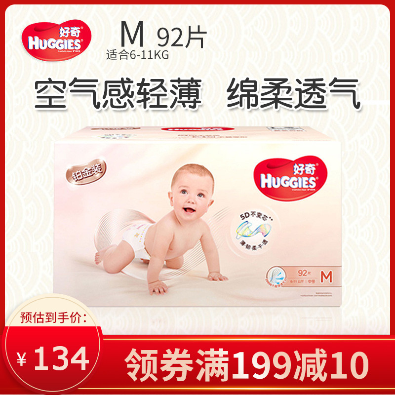 好奇铂金装纸尿裤M92片宝宝婴儿尿不湿纸尿裤超薄透气官方旗舰店