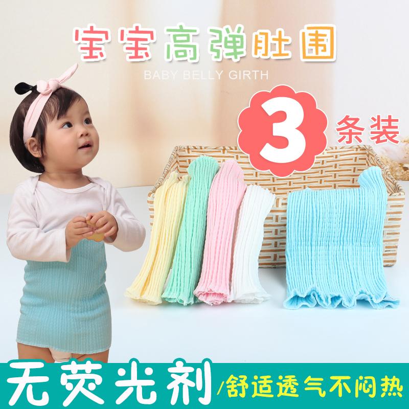 宝宝护肚围新生儿护脐带夏季薄款儿童腹围肚兜肚脐围婴儿护肚脐带