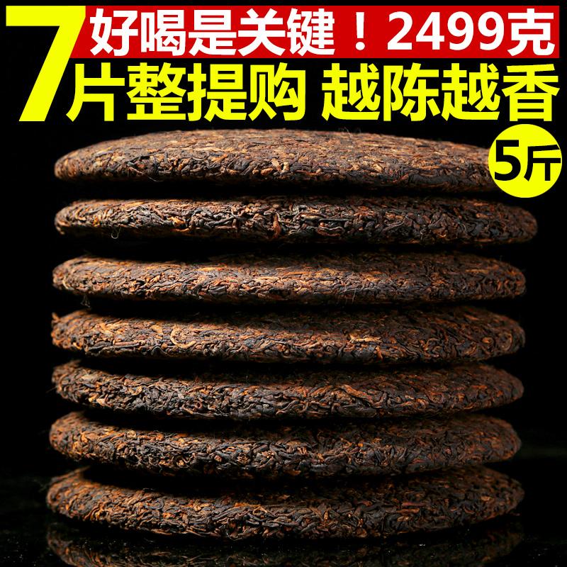 7片整提购2499克 普洱茶 熟茶 品质勐海味春茶 云南七子饼茶 茶叶