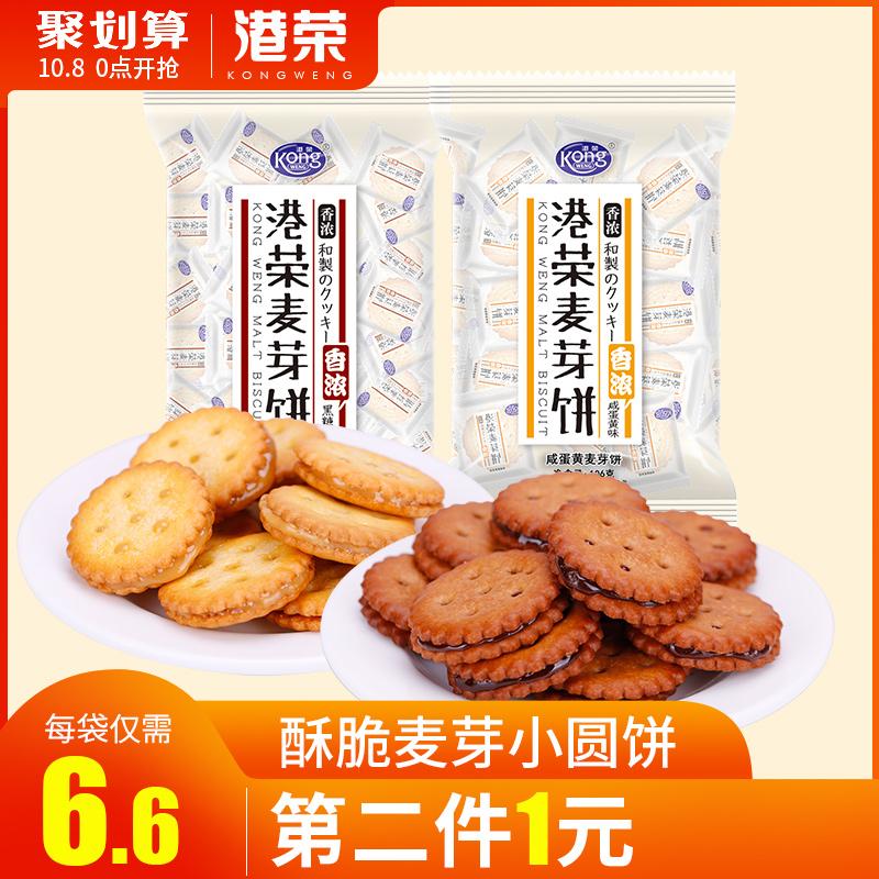 港荣咸蛋黄麦芽黑糖夹心小饼干网红休闲零食台湾小吃特产早餐食品