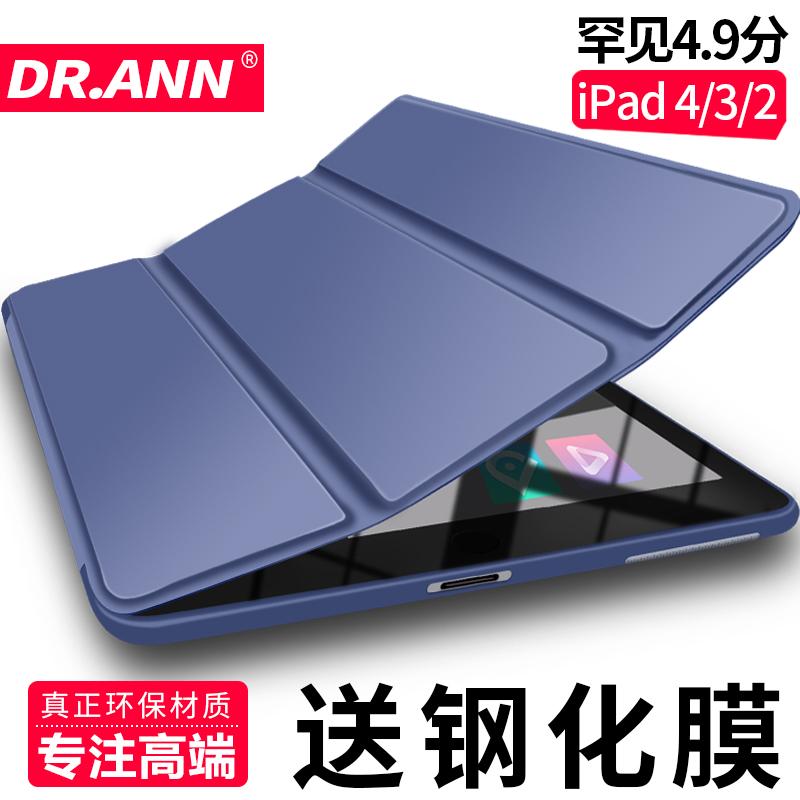 高端 苹果 保护套 超薄 硅胶 平板 电脑