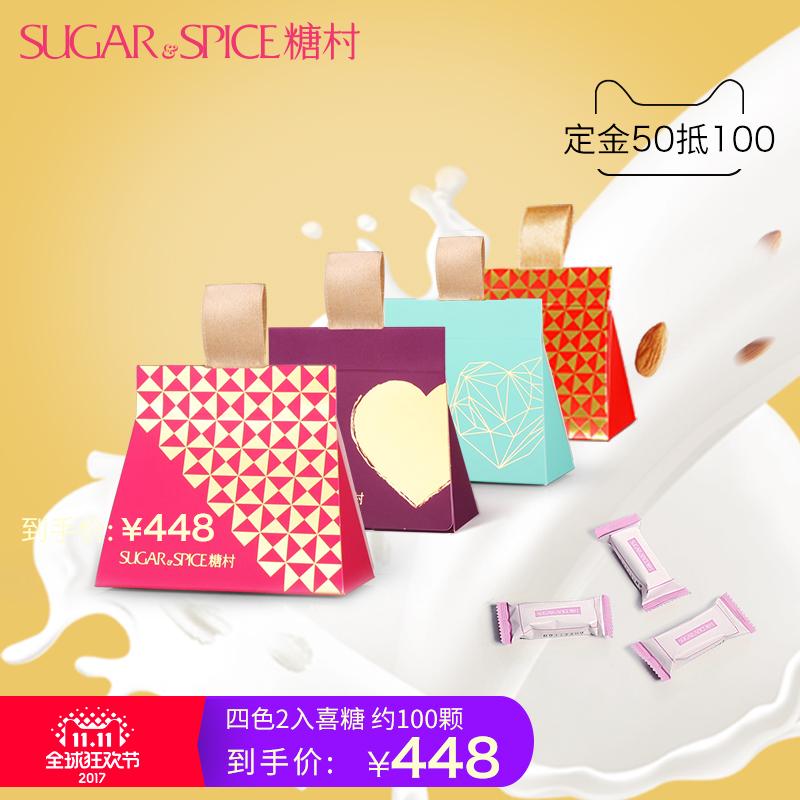 糖村散装喜糖 牛轧糖约100颗 四色2入 台湾进口