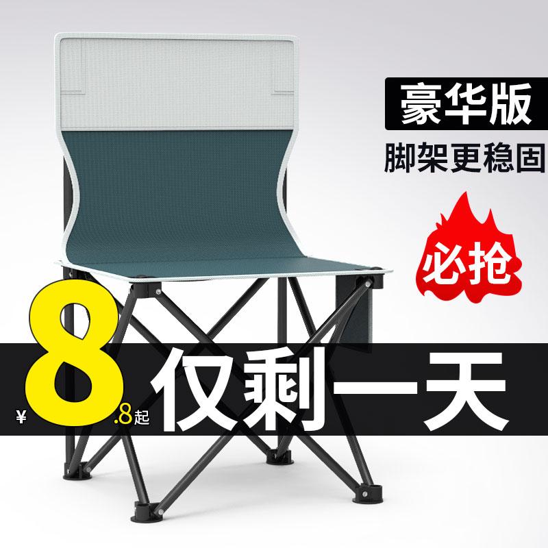 便携式户外休闲椅折叠钓鱼椅子板凳马扎超轻凳子靠背椅子钓鱼装备