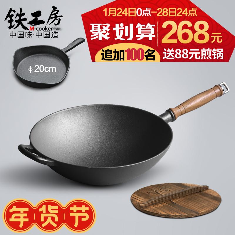 铁工房铸铁炒锅 无涂层铸铁锅31cm胡桃木老式圆底生铁不粘炒菜锅