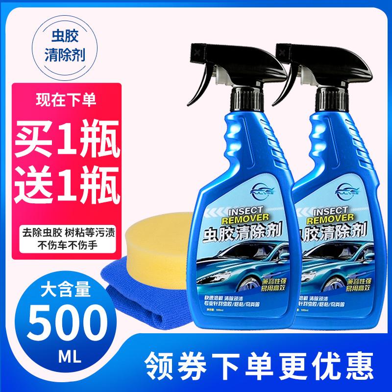 虫胶树胶清洁剂汽车用漆面清洗车身去除鸟屎车外树脂树粘强力去污