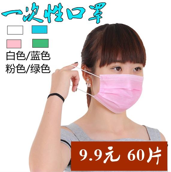 一次性口罩 三层无纺布 灭菌 防尘雾霾pm2.5 粉色绿白色