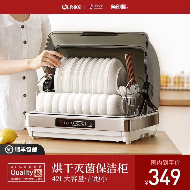 OLAYKS 出口日本原款小型消毒柜家用42L迷你碗筷机台式桌面保洁柜