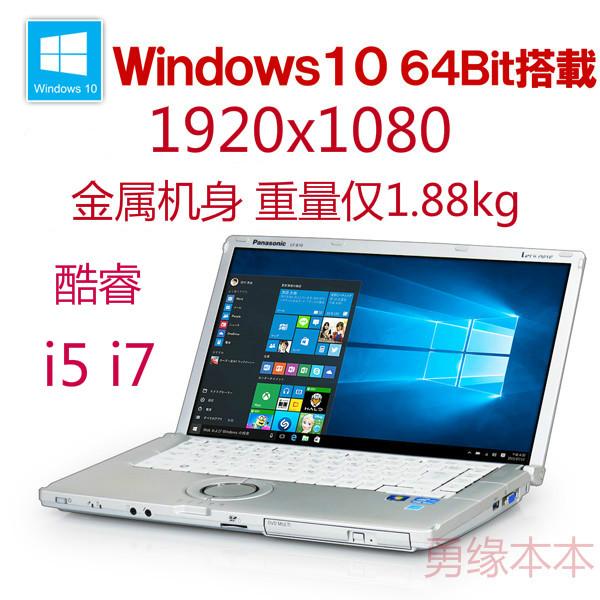 松下笔记本电脑CF-B11 15寸高清屏 酷睿i5 i7金属外壳 轻薄游戏本