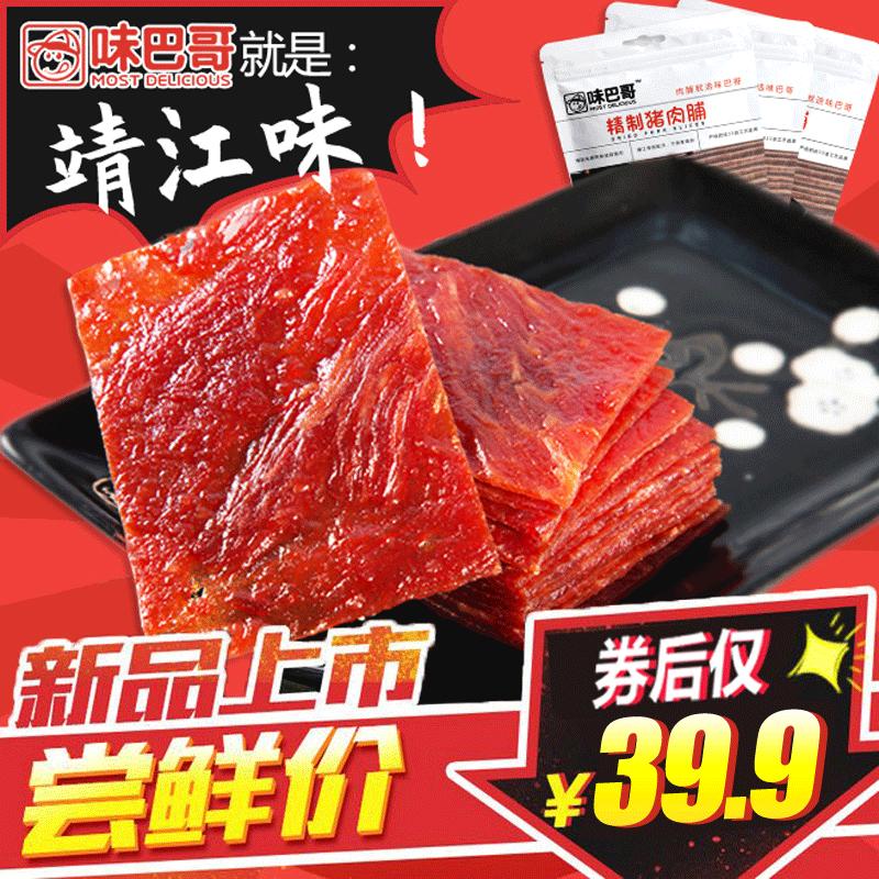 包邮味巴哥靖江猪肉脯500g靖江零食特产小吃肉干卤味休闲肉类 l
