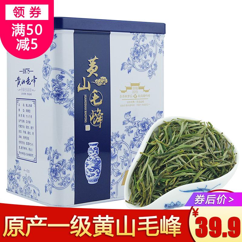 2018新茶春茶一级安徽原产黄山毛峰250g罐装绿茶雨前茶叶厂家直销